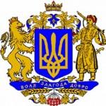 The Great Emblem of Ukraine