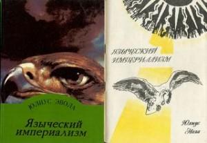 evola-1994-i-1992